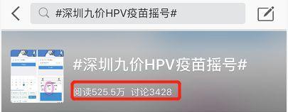 深圳HPV疫苗摇号中签率不到2%,其它女性怎么办?