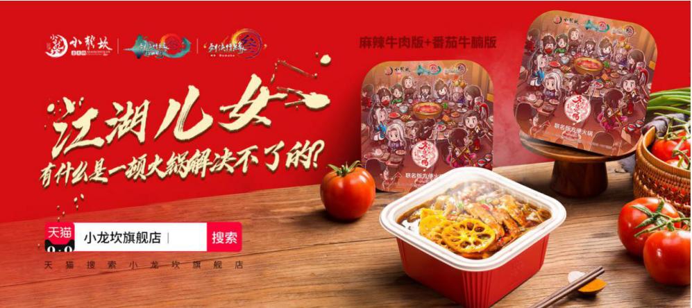 小龙坎联手剑网3游戏主题火锅店热辣开业