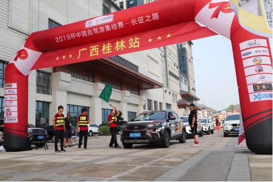 环中国游集结赛桂林站开启 福特领界全程保驾护航