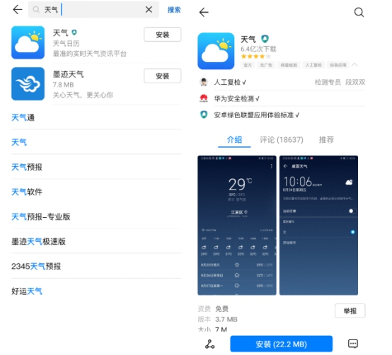 android电话震动素材