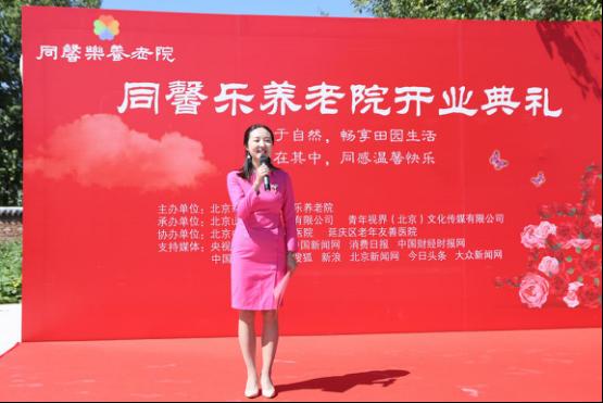 """北京首家""""家庭农场养老院"""
