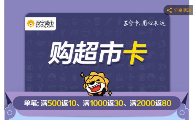 助力中秋国庆双节消费 苏宁超市卡福利全面升级