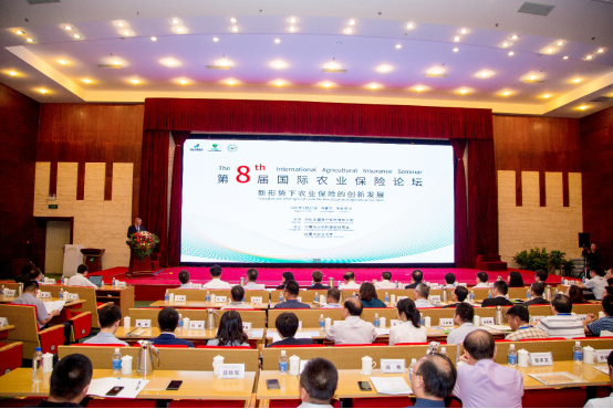 聚焦第八届国际农业保险论坛 关注新形势下的农业保险发展