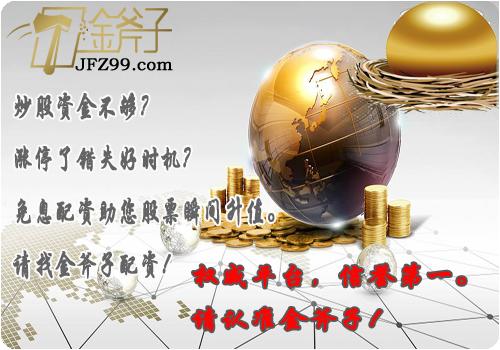 在线股票配资平台开户:场外股票配资是什么意思?场外股票配资风险有哪些?