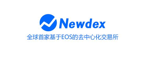"""胡大师日记系列之Newdex,敢于""""亮剑""""的平台"""