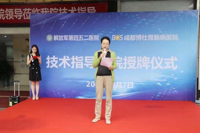 解放军第452医院与成都博仕胃病医院技术合作授牌仪式成功举办