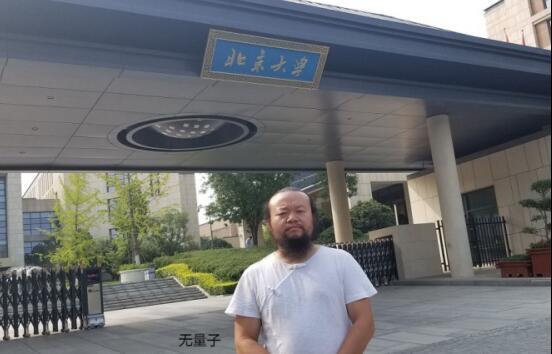 国学大师风水师无量子于北京大学谈教师节的来历