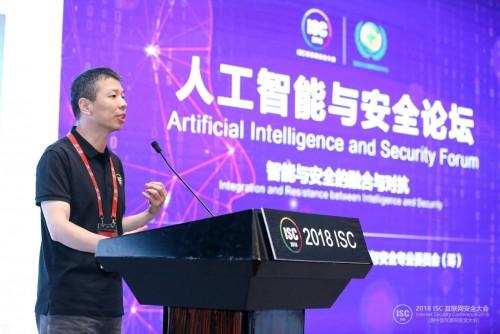 ISC 2018在京召开,慧安金科CEO黄铃谈人工智能反欺诈新技术