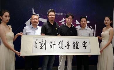 华为&方正启动2018字体手护计划 线上线下汉字嘉