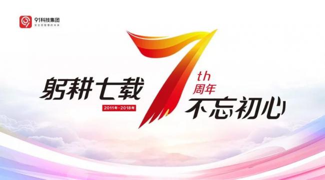 """""""躬耕七载 不忘初心"""" 91科技集团七周年,有你有我有大家!"""