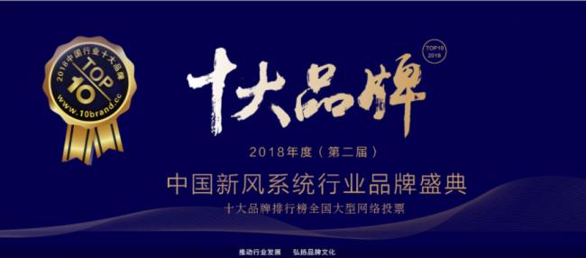 2018中国新风系统十大品牌:卓耐榜首,西巢、THOMOS上榜