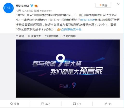 逆天猜想,首批9款可升EMUI9.0华为机型将开放更多升级名额
