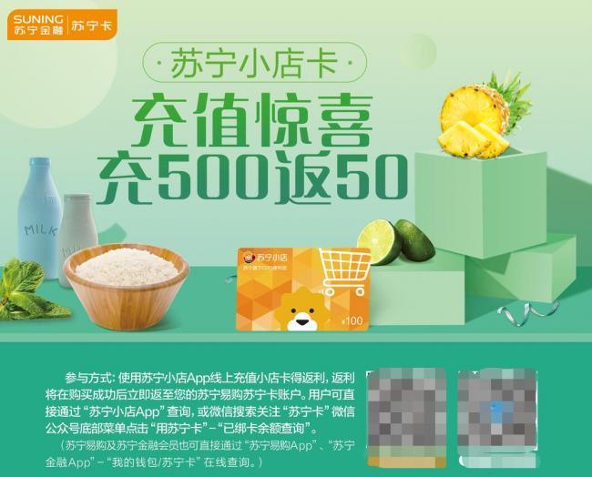 中秋+国庆双节福利季来袭 苏宁小店卡充500元得550元