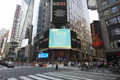 新学问教育亮相美国纽约时代广场 新学问SEED大会全国十佳示范园
