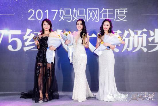 妈妈网女王V5红人大赛荣耀归来 寻找2018超级星妈
