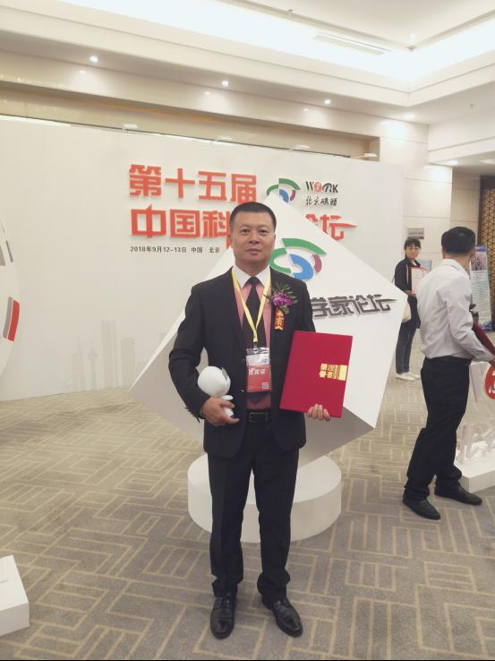 李山博士获颁发现·2018科技创新发明成果奖