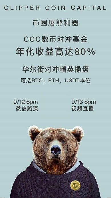 CCC币圈屠熊利器,数币对冲年化高达80%