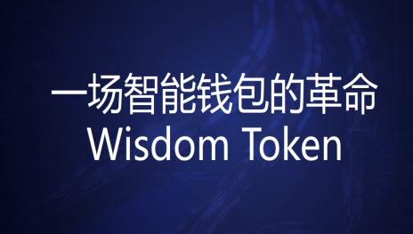 Wisdom Token钱包注册 Wisdom Token怎么做怎么注册