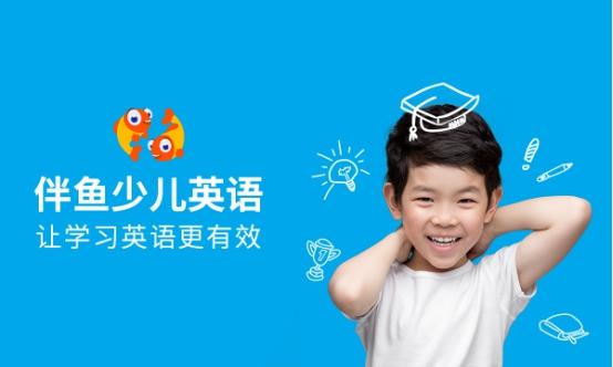 伴鱼绘本朗读挑战赛 为互联网教育创新注入新活力