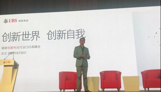 第四范式戴文渊出席瑞银CEO峰会:AI应用不该只有科学家才能做
