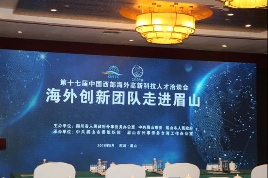 第十七届中国西部海外高新科技人才洽谈会——海外创新团队走进眉山