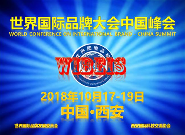 世界国际品牌大会中国峰会将在西安举办