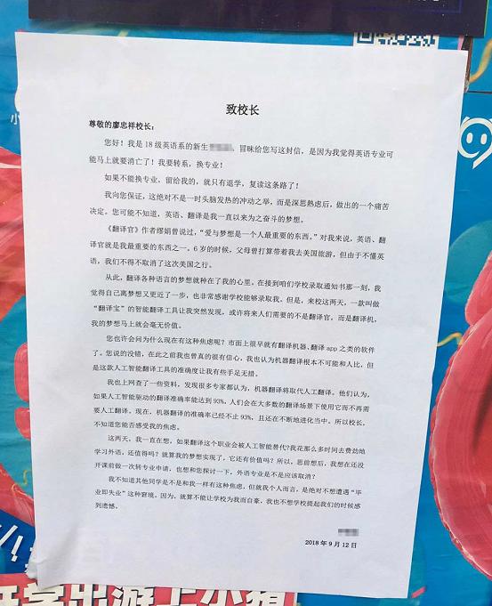AI翻译入侵校园 00后英语系新生建议取消外语专业