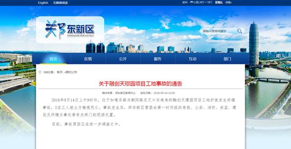 郑东新区融创天璟园项目工地护坡发生坍塌事故2人死亡