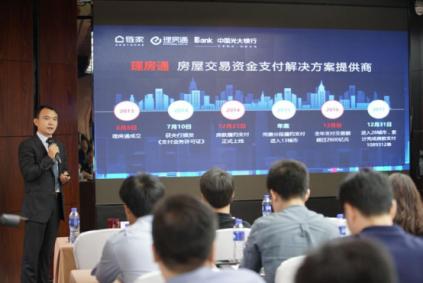 理房通携手光大银行助力广州房产交易安全支付