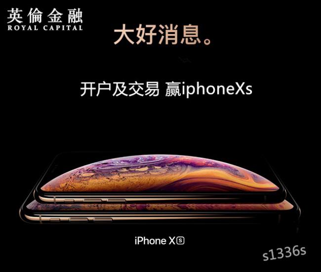 抓紧九月行情,赢新版iphoneXs!