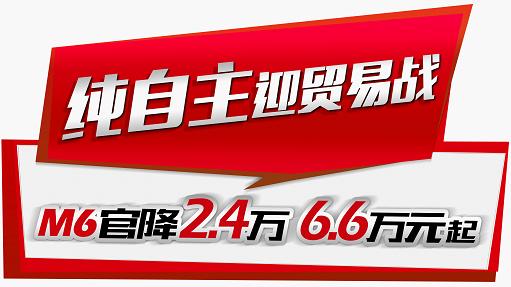 人比人得死!货比货得扔!说的就是6.6.万哈弗M6与宝骏530-焦点中国网
