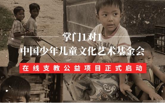 掌门1对1持续助力公益 关注偏远地区教育发展