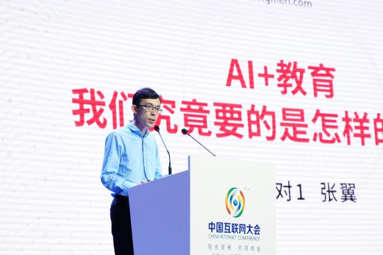 【太宰治语录】讲述教育+AI融合之道 掌门1对1张翼亮相中国互联网大会