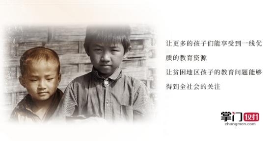 掌门1对1践行教育初心 帮助孩子实现优质教育梦