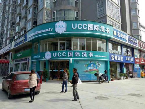 UCC国际洗衣有前景 投资开店赚钱