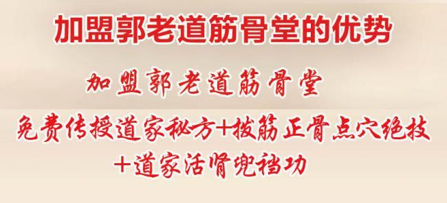 中医养生会馆好项目道家减肥瘦身加盟郭老道