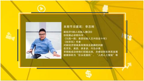 老虎证券对话李志刚:跟着王兴创业有肉吃