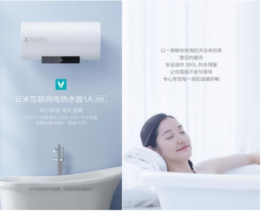 大容量速热!云米互联网电热水器1A(60L)上线价1099元!