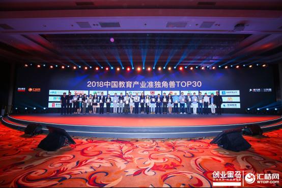 VIP陪练入围中国教育产业准独角兽TOP30