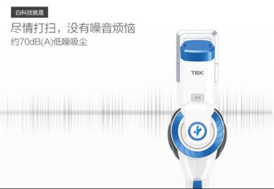 TEK无线吸尘器——给妈妈们一个特殊的中秋节礼物