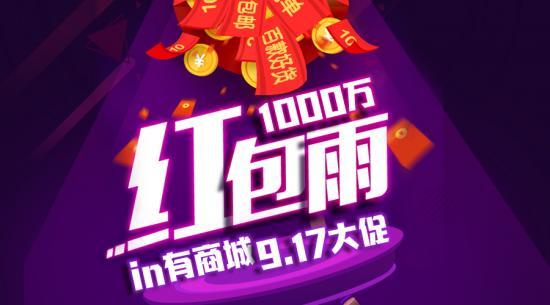 """霖梓控股电商平台""""in有""""上线 首日GMV超20万元 订单量破1.5万"""