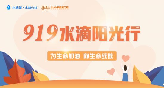 """水滴筹联合社会福利基金会共同发起""""919水滴阳光行"""" 关爱大病患者"""