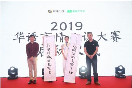 2018华语言情小说大赛收官,《陌路柔情》摘冠