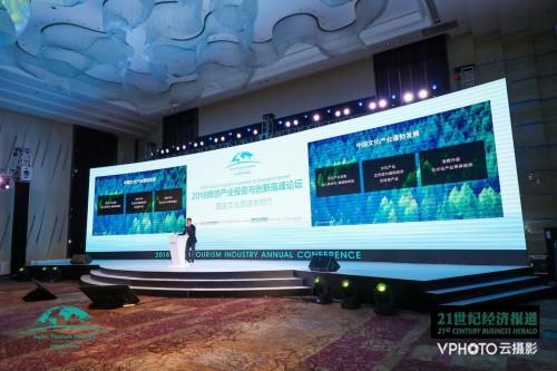 王中磊出席2018 亚洲旅游产业年会 谈中国实景娱乐的机遇与挑战