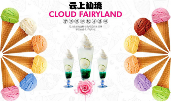 慕达一派冰淇淋品牌投资,总部扶持圆财富梦想