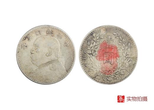 广州华逸:民国货币收藏 袁大头三年银元