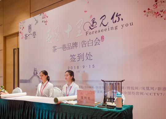 """""""茶一巷品牌告白会,春风十里遇见你""""在上海隆重召开"""