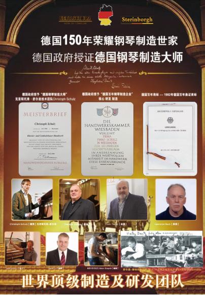 斯坦伯格钢琴集团百年历程及企业荣誉