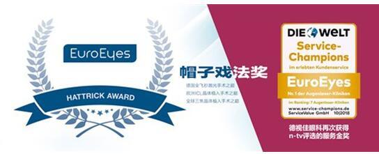 德视佳眼科获得欧洲n-tv电视台评选的服务金奖
