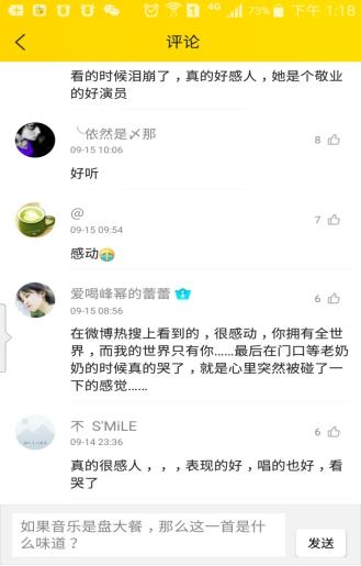 """幻乐之城李沁首演""""流浪狗""""唱哭酷我音乐网友"""